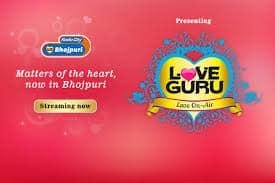 Radio City LoveGuru Bhojpuri Live Online